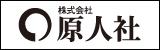 株式会社原人社HP