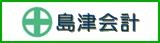 島津会計税理士事務所HP