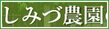 株式会社しみづ農園HP